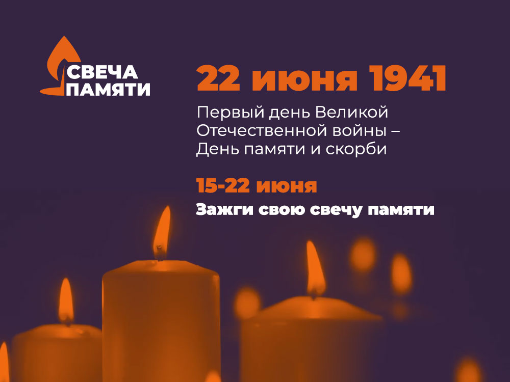 ДЕНЬПАМЯТИ.РФ